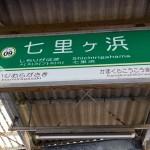 shichirigahama-001